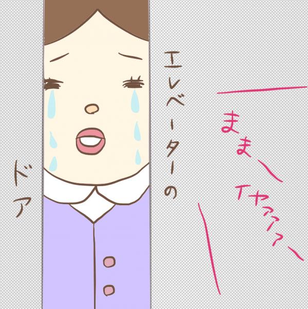 エレベーターの扉の隙間からすぅが泣き叫ぶ姿