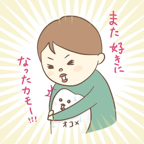 お米を抱きしめるかずぼー