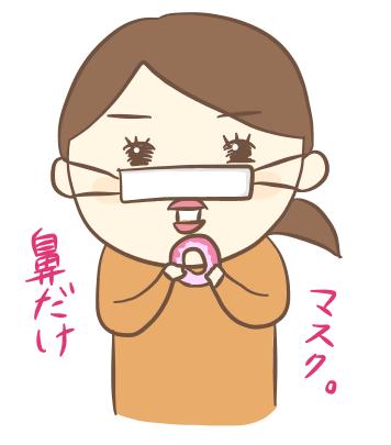 鼻だけマスクのちぃママ