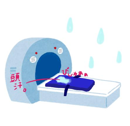 汗まみれのMRI