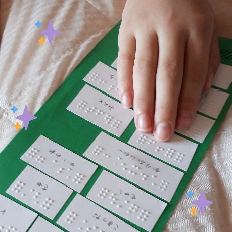 点字の宿題をしているかずぼー